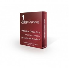 i-Medical Office Plus - Εμπορική Διαχείριση Ιατρείου