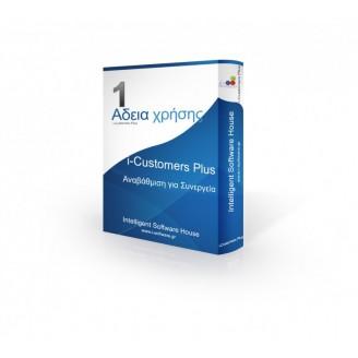 i-Customers Plus Synergeia - Εμπορική Διαχείριση για Συνεργεία Αυτοκίνητων