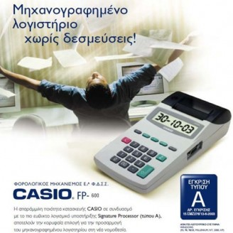 CASIO FP700 - Φορολογικός Μηχανισμός